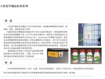 工业化学制品标签