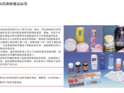 医疗和保健品标签
