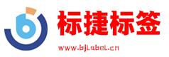 南京不干胶,特粘标签-南京标捷标签印刷有限公司